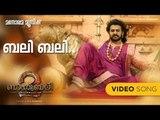 Video Song | Bali Bali Bahubali | Bahubali 2 The Conclusion | Prabhas | Anushka | Manorama Music