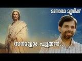 Sarvesaputhran | Arch Bishop Cornelius Elanjikkal | K.V.Job | Kester