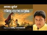 Nithya Soubhagyame | Arch Bishop Cornelius Elanjikkal | Biju Narayanan