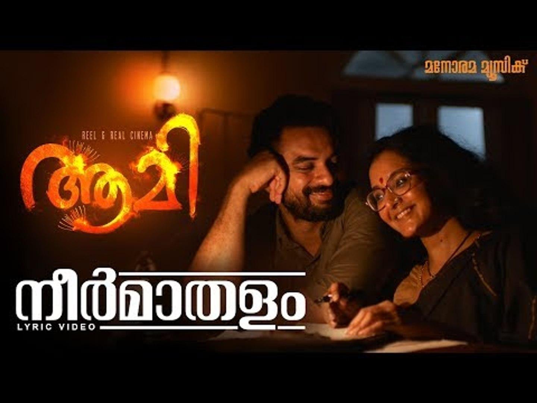 AAMI - Lyric Video - Neer Maathalam | Kamal | Manju Warrier | M Jayachandran | Shreya Ghoshal
