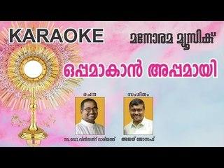 ഒപ്പമാകാൻ അപ്പമായി |OPPAMAKAN APPAMAYI |Karaoke |Rev Dr Vincent Variyath |Peter Xavier |Ajay Joseph
