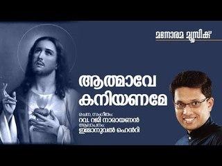 Athmave Kaniyaname | Immanuel Henry | Reji Narayanan