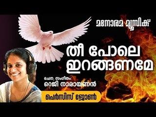 അന്ത്യകാല അഭിഷേകം ( തീ പോലെ ഇറങ്ങണമെ ) | Thee Pole Iranganame | Rev Reji Narayanan | Persis John