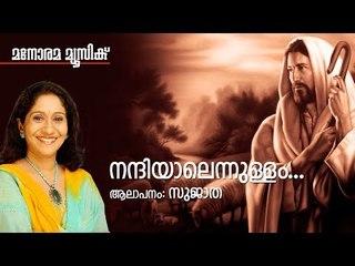 Nandhiyalennullam | Sujatha | Ninan Punnaveli