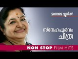 Snehapoorvam Chitra - Superhit songs sung by K S Chitra
