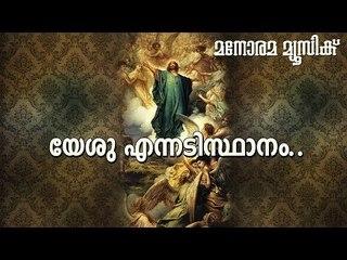 യേശു എന്നടിസ്ഥാനം  | Yeshu Ennadisthanam | Manorama Music | T.J.Andrews
