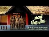 Kattu Vithachavar   Poridangalil Song Video   Dr. Sathis Paul   Shibu Kuriakose