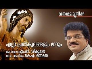 Ella Prathikoolangalum | M G Sreekumar | K A Thomas