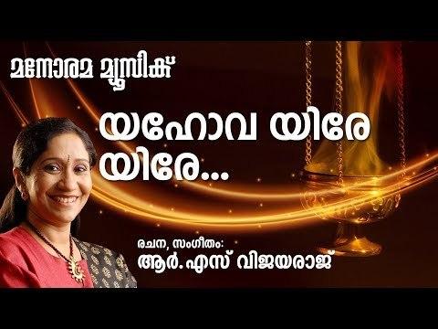 യഹോവ യിരേ യിരേ    Yahova Yire Yire   Sujatha   R S Vijayaraj   Manorama Music