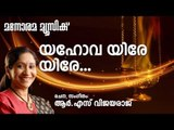 യഹോവ യിരേ യിരേ  | Yahova Yire Yire | Sujatha | R S Vijayaraj | Manorama Music