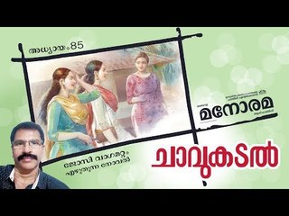 Chapter 85 | Chavukadal |  Josy Vagamattom | ചാവുകടൽ | Audio Book | Malayalam Novel