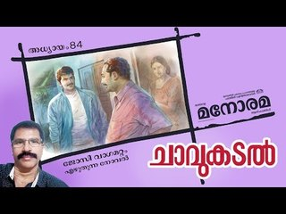 Chapter 84 | Chavukadal |  Josy Vagamattom | ചാവുകടൽ | Audio Book | Malayalam Novel