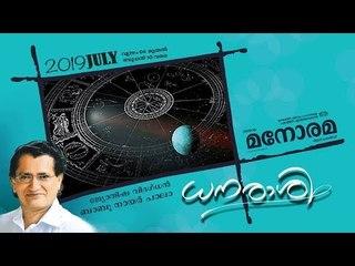 Dhanarashi   July 4 - 10   ധനരാശി   Babu Nair Pala   Audio Book