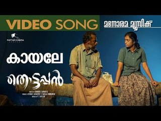 Kayale – Thottappan Video Song | Vinayakan |  Pattam Cinema Company | Sithara Krishnakumar