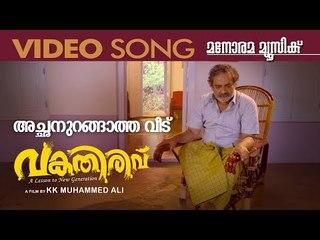 Achanurangatha Veedu | Vakathirivu | Song Video | P Jayachandran | K K Muhamedali | Thambi Xavier