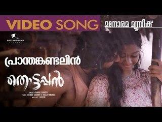 Pranthan Kandal – Thottappan Video Song | Vinayakan | Pradeep Kumar | Sithara Krishnakumar