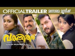 Vakathirivu | Official Trailer | K.K. Muhammed Ali |  Mohammed Althaf | Joy Mathew | Shanthi Krishna