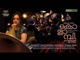 Kolambi | Official Trailer | T K Rajeevkumar | Renji Panicker | Nithya Menon | Nirmalyam Cinema