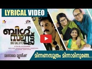 Minnana Soothram | Lyrical Video | BIG SALUTE | A.K.B. Kumar | Deepu S Nath | Ramesh Kavil