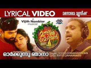 Orkkunnu Njana | Lyrical Video | Munthiri Monchan | Shankar Mahadevan | Vijith Nambiar