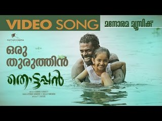 Oru Thuruthin – Thottappan Title Song | Vinayakan |  Pattam Cinema Company | Job Kurian