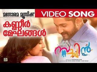 Kanneer Meghangal | Sachin Malayalam Movie | Shaan Rehman | Jude Agnel Sudhir | Santhosh Nair