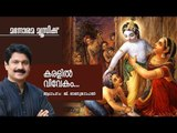 Karalil Vivekam - Hindu Devotional - Sree Krishna - G Venugopal