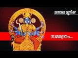 Nama Manthram - Hindu Devotional - Devi - Chorus