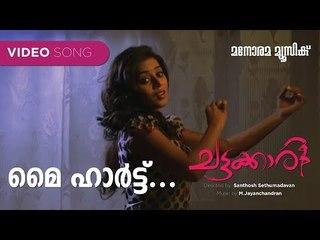 My Heart |Chattakkari |Sugeetha Menon | Charu Hariharan | M.Jayachandran