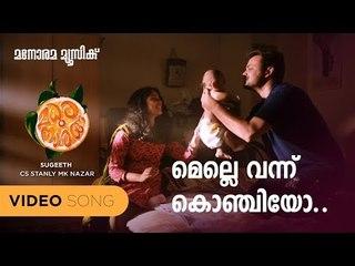 Melle Vannu Konjiyo | Madhura Naranga | V.R.Santhosh | Sreejith-Saachin |  Sooraj Santhosh & Roshini