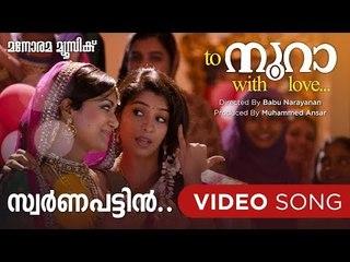 Swarnapattin | To Noora With Love | Jisha Nevin | Vayalar Sarathchandra Varma| Mohan Sithara