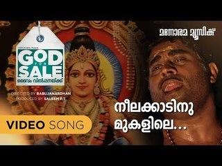Neelakkatinu Mukalile | God For Sale | Jaya Vijaya (Jayan) | Kunchacko Boban