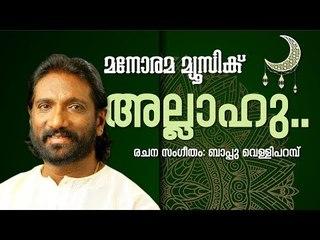 Allahu   K G Markose   Bappu Velliparambu   Manorama Music