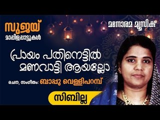 പ്രായം പതിനെട്ടിൽ  | Prayam Pathinettil | Sibilla | Bappu Velliparambu | Manorama Music