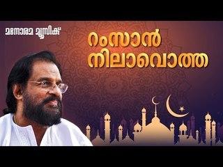 Ramzan Nilavotha Pennalle   Mappilappattukal   Yesudas   M Jayachandran   Kaithapram