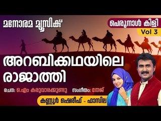 Arabi Kadhayile Rajathi   Kannur Sheref & Fasila   O.M.Karuvarakundu  Tej