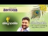 06 Thiruvathira | തിരുവാതിര | Vishuphalam | Hari Pathanapuram | Horoscope