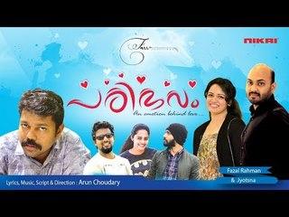 Anuragam | A Romantic Story Song | Arun Choudary | Fazal Rahman | Jyotsna
