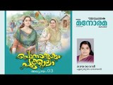 Chapter 3 | Ponnurukum Pookkalam | Maya Devi | Audio Book | Malayalam Novel | പൊന്നുരുകും പൂക്കാലം