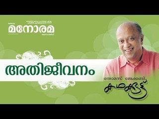 Kadhakkoottu  Athijeevanam   Thomas Jacob   കഥക്കൂട്ട്  അതിജീവനം   Audio Book