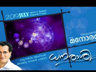 Dhanarashi | July 11 - July 17 | ധനരാശി | Babu Nair Pala | Audio Book