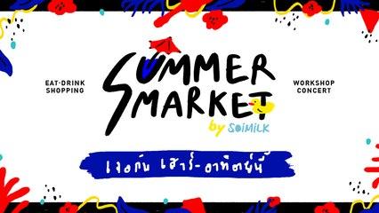Soimilk Summer Market 2019