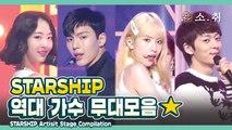 Starship Planet Artist Stage Compilationㅣ 스타쉽 역대 가수 무대 모음 [소.취]