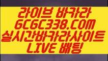 【바카라추천】【카지노먹튀】   【 GCGC338.COM 】 】온라인바카라 바카라사이트 COD총판【카지노먹튀】【바카라추천】