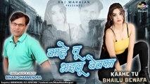 सुपरहिट भोजपुरी दर्द भरल गीत - काहे तू भइलू बेवफा   Kaahe Tu Bhailoo Bewafa - Bihari Dharmendra