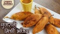 बारिश के मौसम में बनायें गुजराती भजिया - Bharela Marcha - Bhajiya Recipe - Monsoon Recipe - Toral