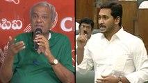 ఏపీ సీఎం జగన్ పై ఆగ్రహం వ్యక్తం చేసిన CPI నేత నారాయణ | Narayana Expressed Anger Over AP CM Jagan