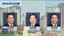 [1급 관사] '새집' 고집하는 시장님들…샀다 팔았다 세금 '숭숭'