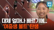 [엠빅뉴스] '육상계 김연아'로 불리는 양예빈.. 화제의 '폭풍질주'영상 + 최초 방송 인터뷰
