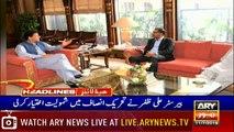 Headlines | ARYNews | 1700 | 11 July 2019